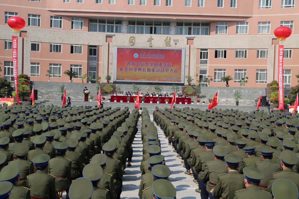 明德学院隆重举行2015级新生开学典礼暨军训动员大会
